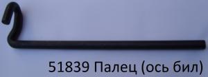 51839 Ось бичей запчасти свеклоуборчного к-на WIC