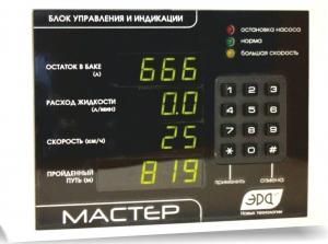 фото Автоматизированная система управления расхода рабочего раствора МАСТЕР