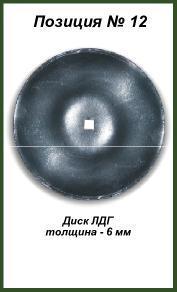 Диск ЛДГ (6 мм)