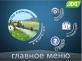 Система Позиционирования Опрыскивателя - СПО Агронавигация