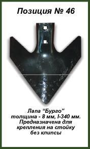 Лапа «Бурго» толщина — 8 мм, l-340 мм.
