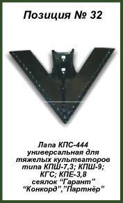 Лапа КПС-444 (универсальная)