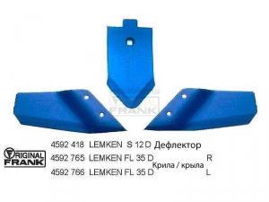 Дефлектор к культиватору LEMKEN 4592 418-765-766