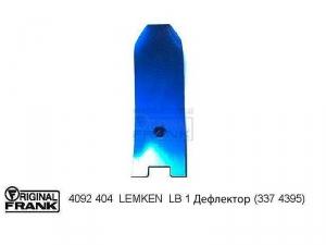 Дефлектор к культиватору LEMKEN LB1 4092 404