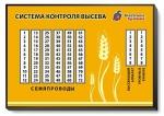Система контроля высева Элсис-Эконом, 9 семяпроводов