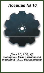 Диск АГ, АГД, УД (6 мм)