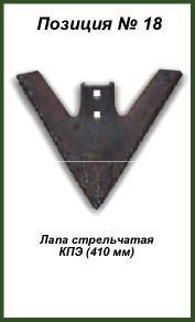 Лапа стрельчатая КПЭ (410 мм)