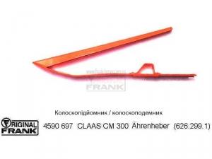 Колосоподъемник 4590697 CLAAS CM300