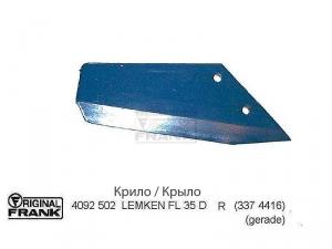 Крыло к культиватору LEMKEN 4092 502