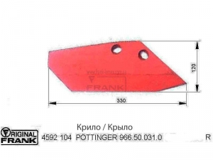 Крыло к культиватору POTTINGER 4592 104