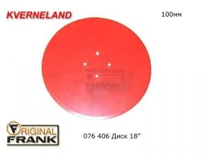 076 406 Диск плуга Квернеланд (Kverneland) 18