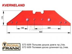073 609 Полевая доска плуга Квернеланд (Kverneland) длинная