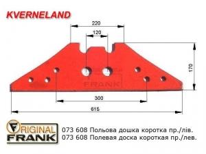073 608 Полевая доска плуга Квернеланд (Kverneland) пр./лев.