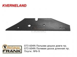073 604 N Полевая доска плуга Квернеланд (Kverneland) длинная правая