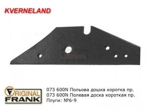 073 600 N Полевая доска плуга Квернеланд (Kverneland) короткая правая