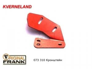 073 310 Кронштейн плуга Квернеланд (Kverneland)