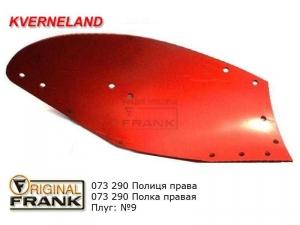073 290 Отвал плуга Квернеланд (Kverneland)