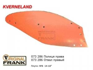 073 286 Отвал плуга Квернеланд (Kverneland) правый