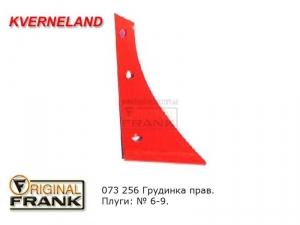 073 256 Грудинка плуга Квернеланд (Kverneland) правая