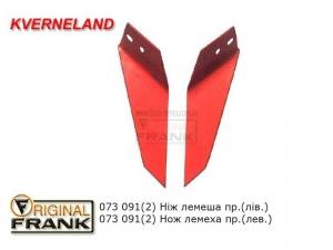 073 091(2) Нож лемеха плуга Квернеланд (Kverneland) пр.(лев.)