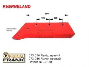 073 056 Лемех правый плуга Квернеланд (Kverneland)