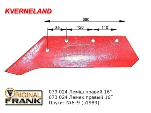 "073 024 Лемех плуга Квернеланд (Kverneland) б/д R16"""