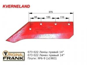 073 022 Лемех плуга Квернеланд (Kverneland) б/д R14