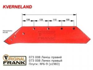 073 008 Лемех плуга Квернеланд (Kverneland) правый