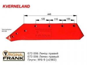 073 006 Лемех плуга Квернеланд (Kverneland) правый
