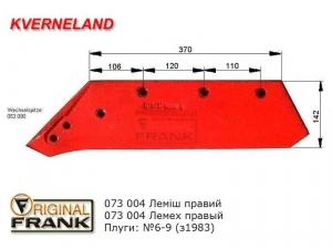 073 004 Лемех плуга Квернеланд (Kverneland) правый