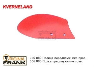 066 880 Отвал передплужника плуга Квернеланд (Kverneland) правый