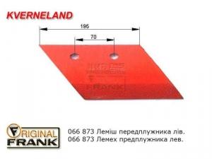 066 873 Лемех передплужника плуга Квернеланд (Kverneland) левий