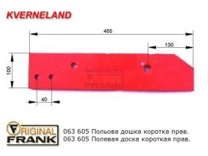 063 605 Полевая доска плуга Квернеланд (Kverneland) длинная правая