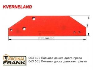 063 601 Полевая доска плуга Квернеланд (Kverneland) длинная правая