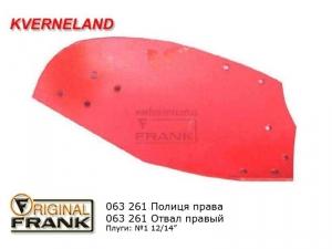 063 261 Отвал плуга Квернеланд (Kverneland) правый