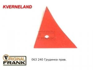 063 240 Грудинка плуга Квернеланд (Kverneland) правая