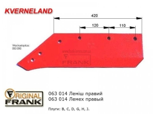 063 014 Лемех плуга Квернеланд (Kverneland) правый