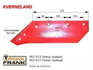 063 013 Лемех плуга Квернеланд (Kverneland) правый