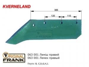 063 001 Лемех плуга Квернеланд (Kverneland) б/д
