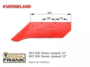 "063 000 Лемех плуга Квернеланд (Kverneland) б/д правый 12"""