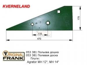 053 381 Полевая доска плуга Квернеланд (Kverneland)