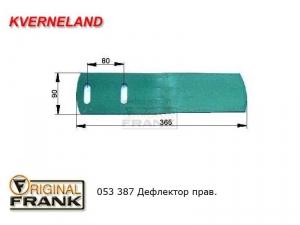 053 387 Дефлектор плуга Квернеланд (Kverneland) правый
