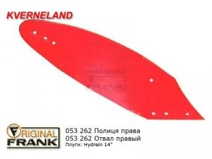 053 262 Отвал плуга Квернеланд (Kverneland) правый