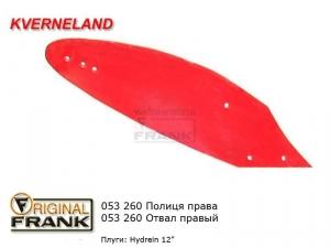 053 260 Отвал плуга Квернеланд (Kverneland) правый