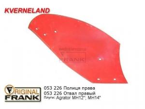 053 226 Отвал плуга Квернеланд (Kverneland) правый
