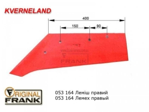 053 164 Лемех плуга Квернеланд (Kverneland) б/д правый