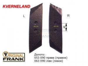 05(6)3 090 Долото плуга Квернеланд (Kverneland) пр. (лев.)
