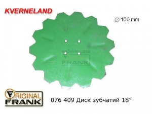 076 409 Диск зубчатый плуга Квернеланд (Kverneland) 18