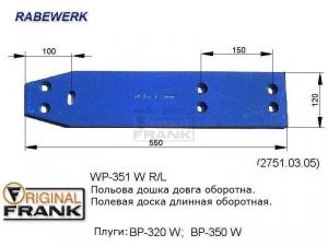 WP-351 W R/L Полевая доска RABEWERK длинная оборотная