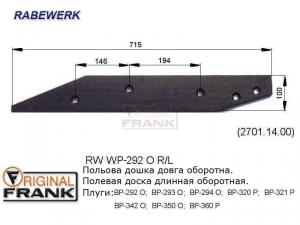 WP-292 O R/L Полевая доска RABEWERK длинная оборотная